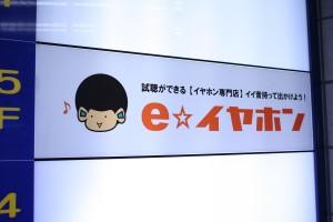 e_ear.jpg