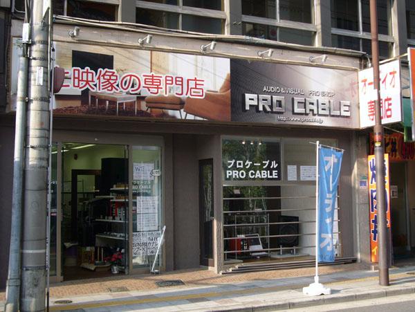 procable1.jpg