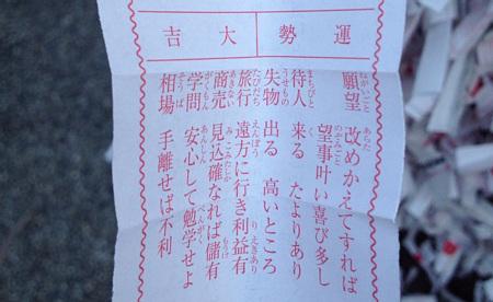 2013omikuji.jpg
