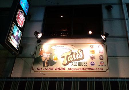 tails.jpg